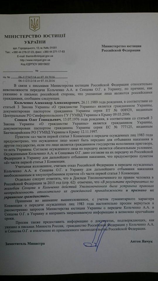 Украина потребовала от РФ подтвердить гражданство РФ Сенцова