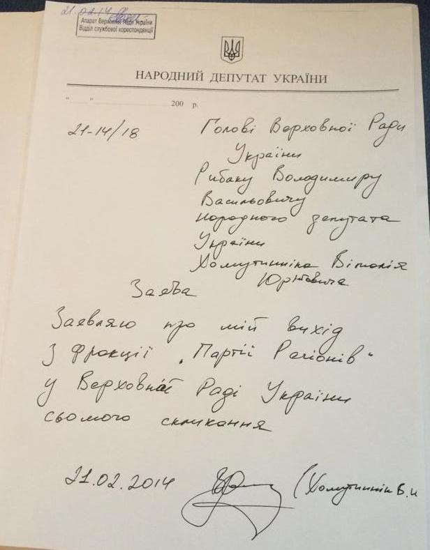 Хомутиннік оголосив про вихід з фракції Партії регіонів