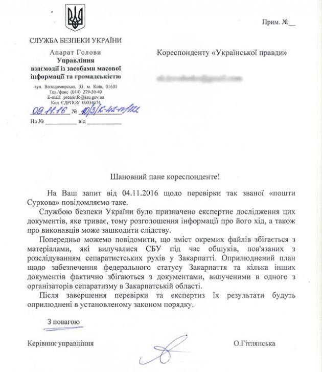 """Часть """"переписки Суркова"""" совпадает с изъятыми материалами - СБУ"""