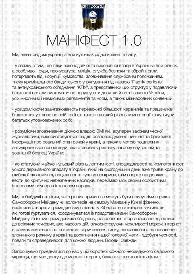 Активисты Майдана создали киберсотню для интернет-борьбы