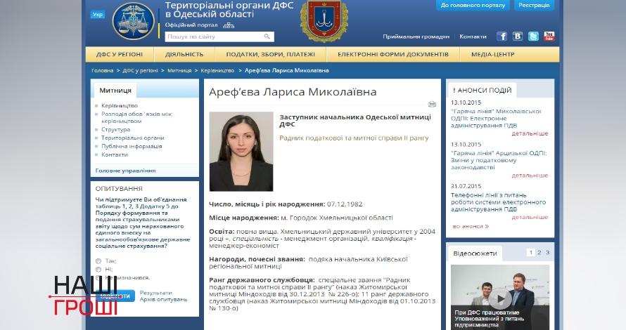 Задержанную навзятке заместитель начальника Одесской таможни трудоустроили вКиеве