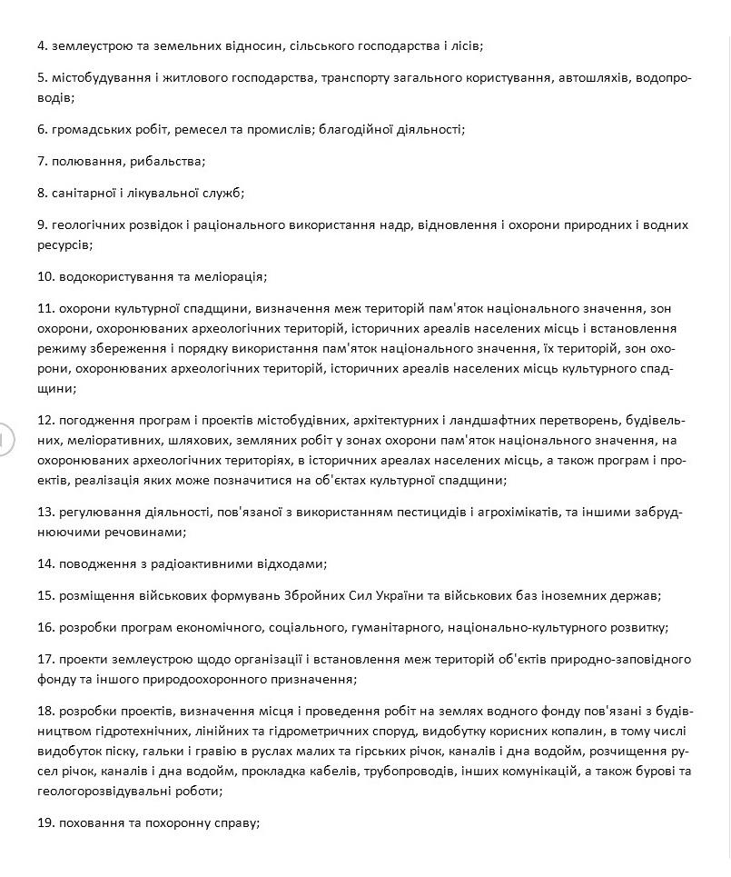 Крымскотатарская Автономия: Проект изменений в Конституцию