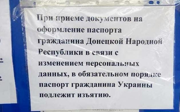 Боевики выдают псевдопаспорта в обмен на украинские: фото