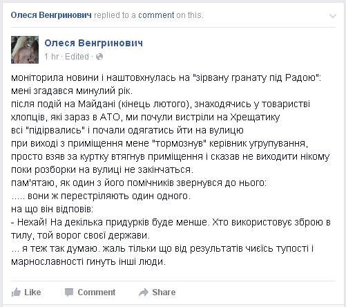 vengrynovych_screen.JPG