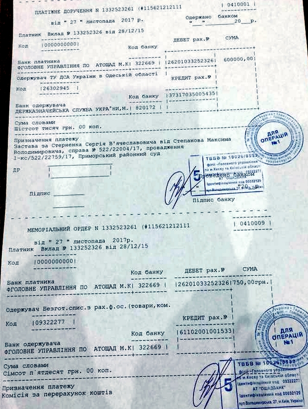 Битва за одесский Горсад: за стримера внесли 600 тыс грн залога