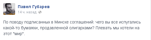 """Главарь боевиков ДНР Губарев: Плевать мы хотели на этот """"мир"""""""