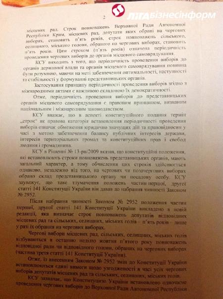 КСУ отложил выборы в Киеве на 2015 год: копия решения