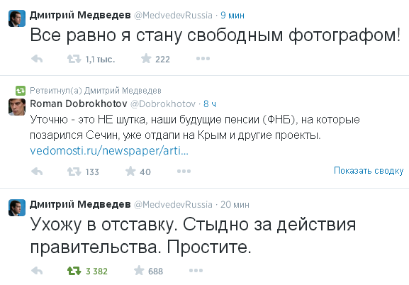 Twitter Медведева взломали и объявили об отставке