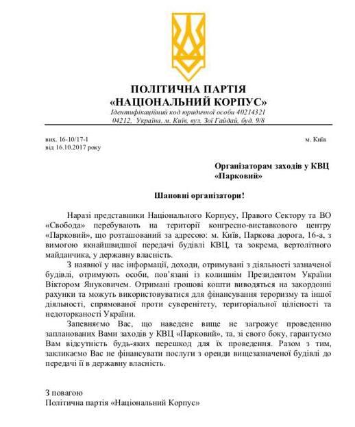 Нацкорпус заявил о захвате вертолетной площадки Януковича