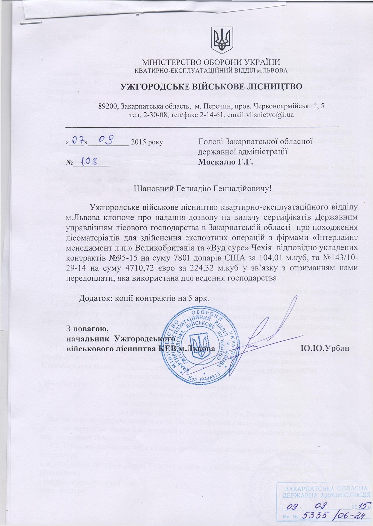 Военное лесничество просит Москаля разрешить вывоз леса: документ