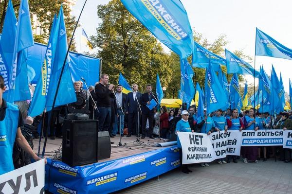 """В Днепропетровске зарегистрировали кандидатов от """"Відродження"""""""