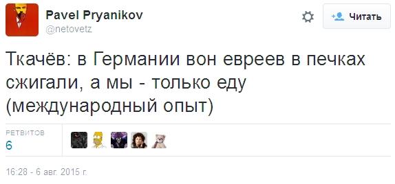 tkachev.jpg