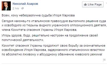 azarov_markov.jpg