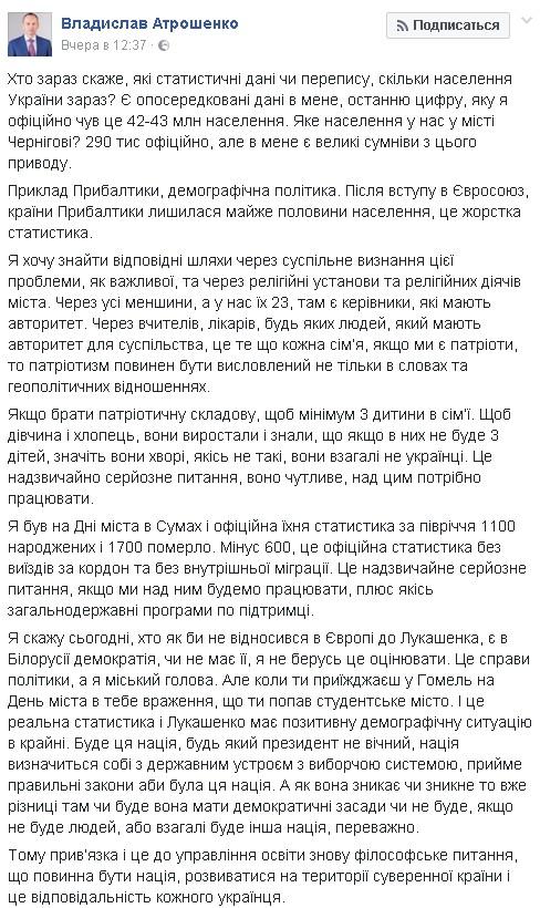 Мэр Чернигова: У кого меньше 3 детей - тот больной и не украинец