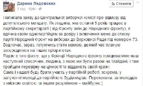 Дарья Ледовских из Народного фронта отказалась от депутатства