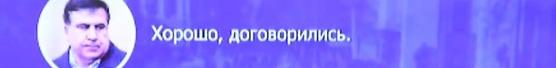 ГПУ обнародовала разговор Саакашвили с Курченко: стенограмма