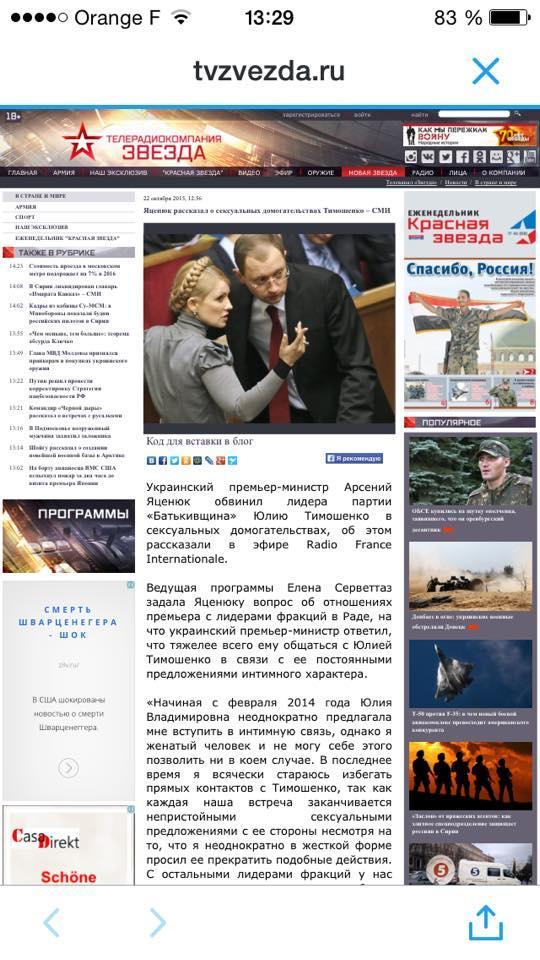 Пропагандисты РФ выдумали очередной фейк о Яценюке