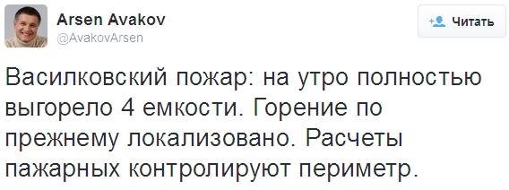 аваков твит.jpg