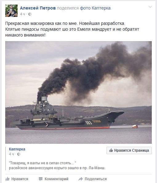 Почему адмирал кузнецов так коптит