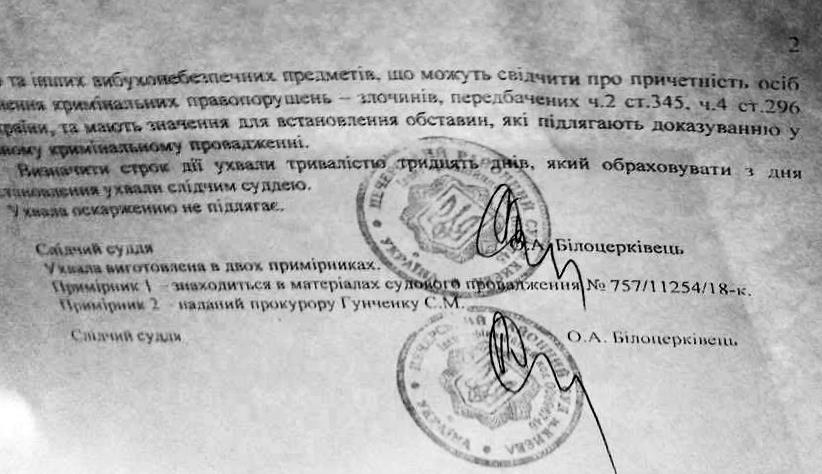 Суд не разрешал полиции сносить палатки под Радой - депутат