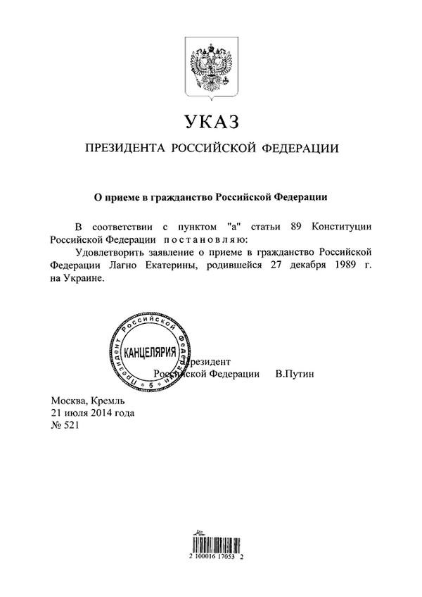 Украинская шахматистка получила от Путина российское гражданство