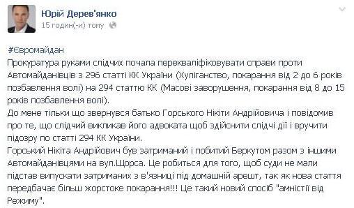 Активистам Автомайдана хотят переквалифицировать обвинения