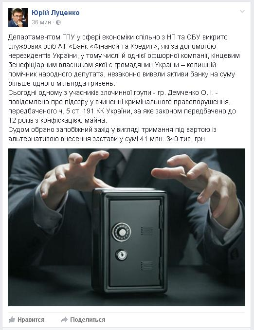 Луценко: Сотрудники банка Финансы и Кредит вывели 1 млрд грн