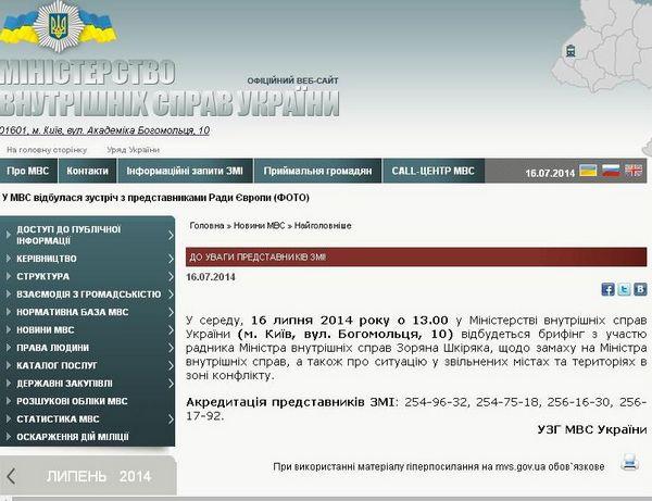 На Авакова совершено покушение в зоне АТО - СМИ