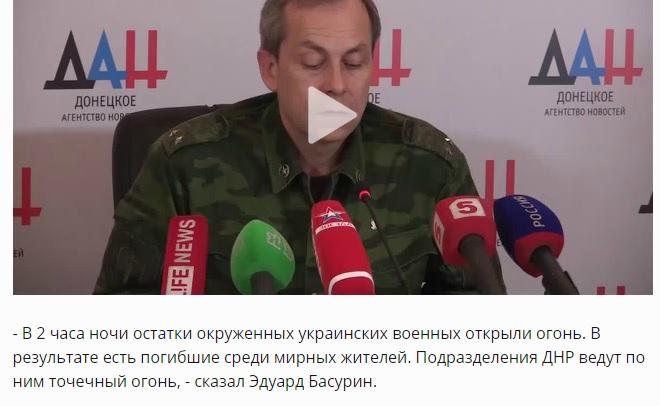 Боевики признались в нарушении Минских соглашений