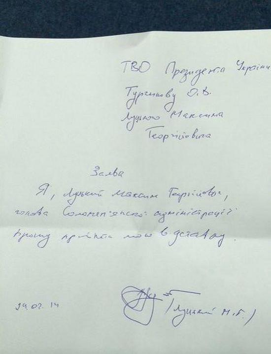 Герега и Луцкий написали заявления об отставке