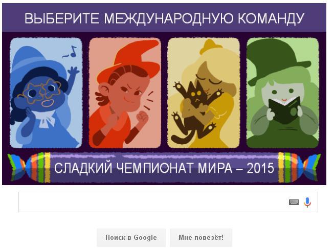 Сладкий чемпионат мира: Google выпустил дудл в честь Хэллоуина