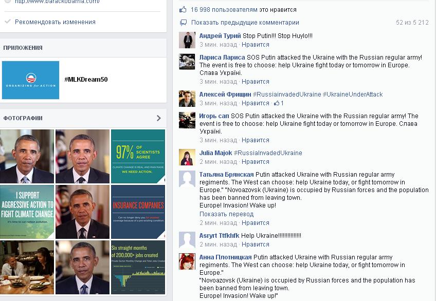 Украинцы в Facebook завалили страницу Обамы призывами о помощи