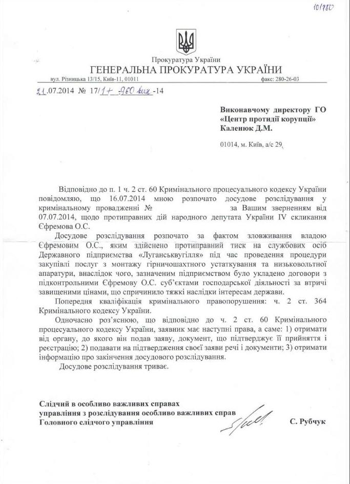 ГПУ открыла уголовное производство против Ефремова: документ