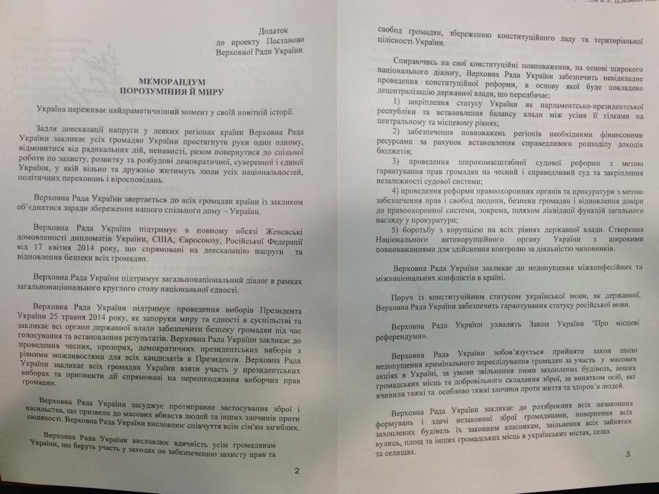 Верховная Рада приняла меморандум согласия и мира (полный текст)