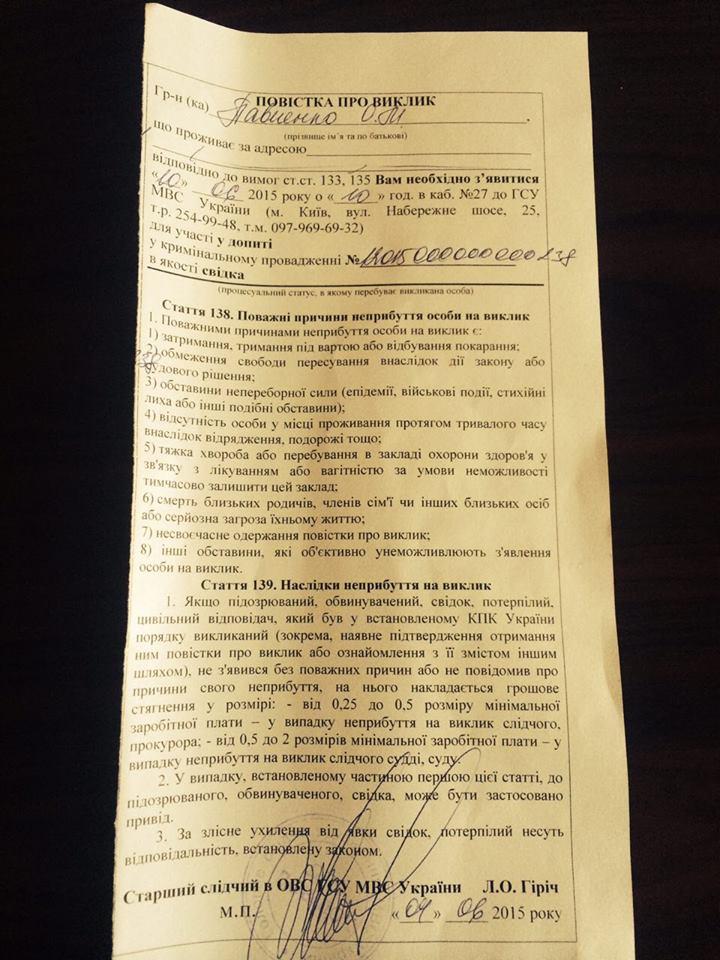 Министр аграрной политики Павленко вызван на допрос в МВД