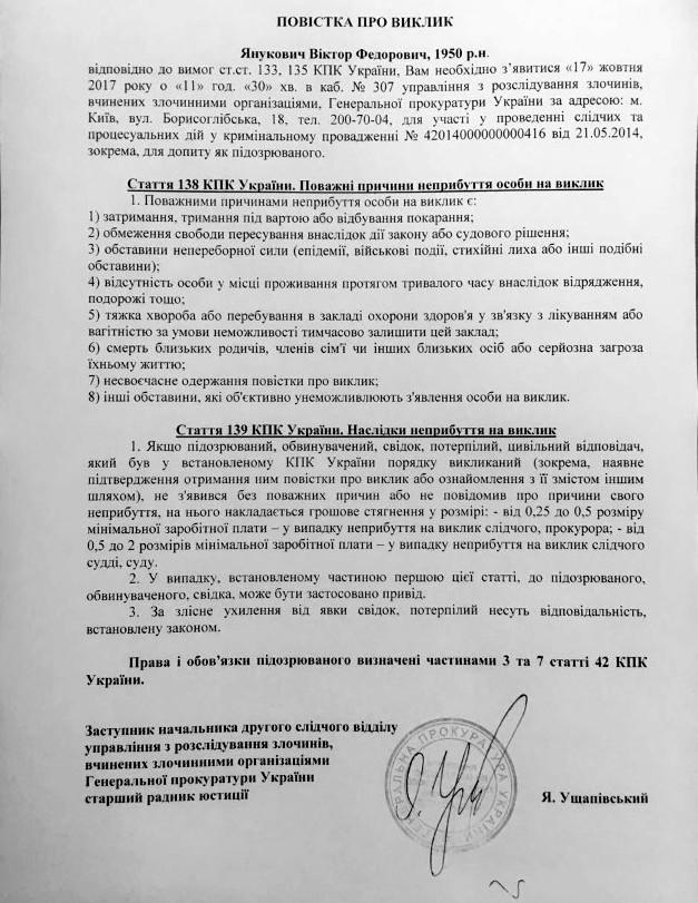 Генпрокуратура ждет на следующей неделе Януковича и Захарченко