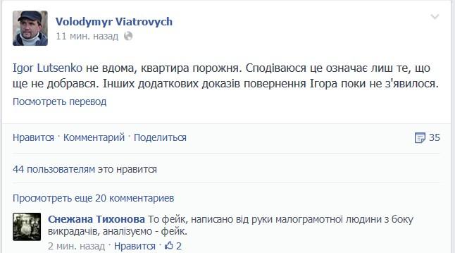 На странице Игоря Луценко в соцсети появилась запись от его имени