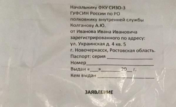 Савченко перестала получать почут