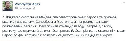 Самооборона Майдана задержала трех силовиков в штатском - депутат