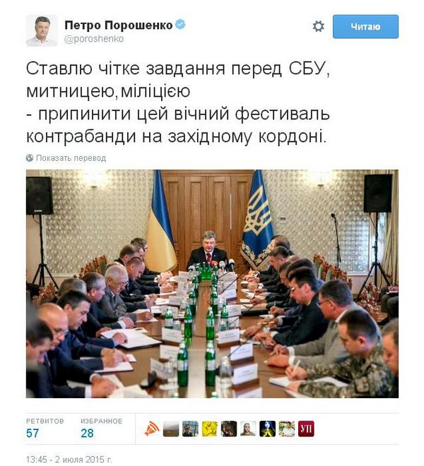Poroshenko_twitter.JPG