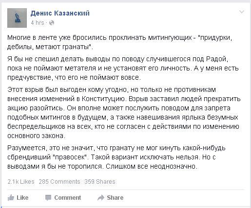 kazansky_screen.JPG