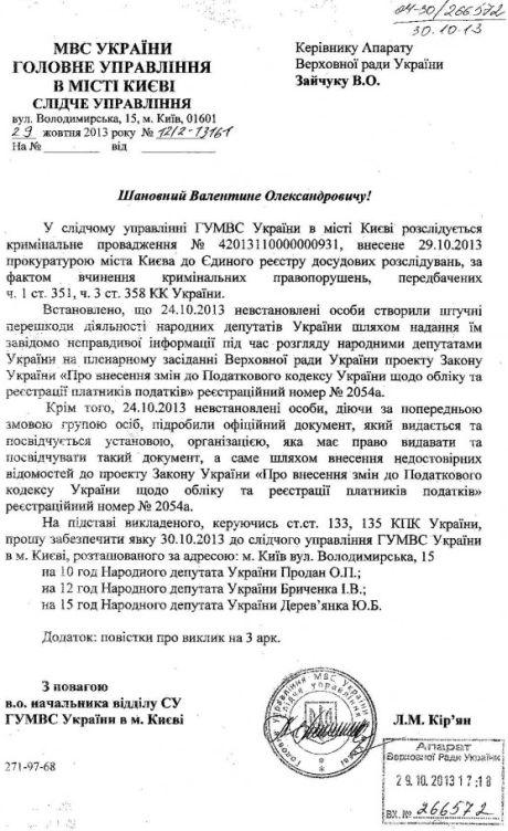 """МВД нашло нарушения в """"поправках Кличко"""", но дело закрыли, - СМИ"""