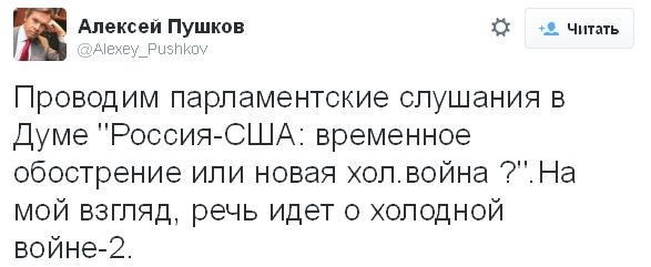 """В Госдуме РФ заявили о начале второй """"холодной войны"""" с США"""