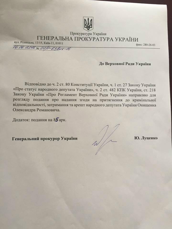 Представление на Онищенко уже зарегистрировано: документ