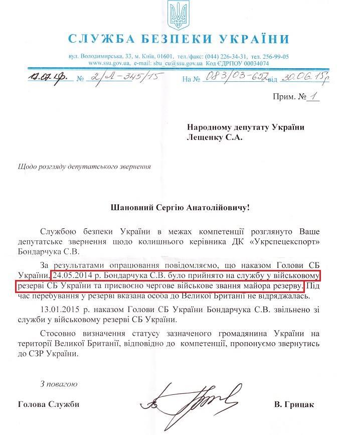 Наливайченко дал майора другу, которого ищет Интерпол - депутат