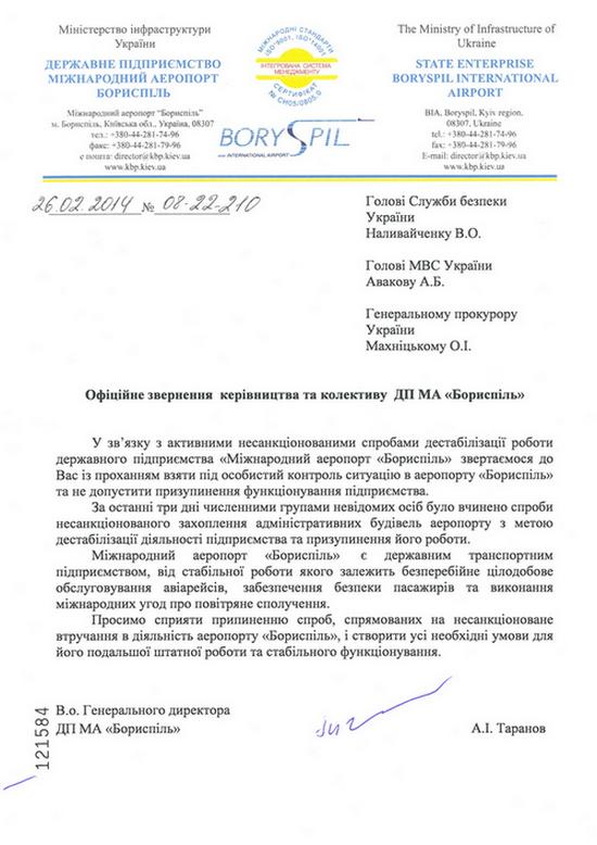 Аэропорт Борисполь заявляет о попытках захвата админзданий