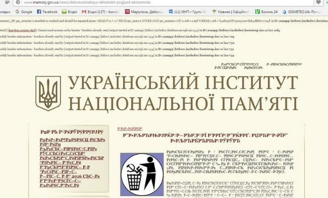 Сайт Института национальной памяти атаковали хакеры - Вятрович